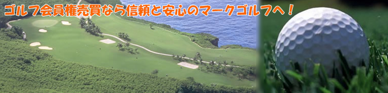 関東のゴルフ会員権の売買・情報はマークゴルフ